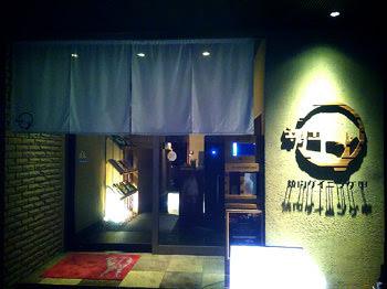 焼き肉ダイニング 甲(キノエ)