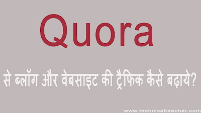 Quora Se Blog Or Website Ki Traffic Kaise Badhaye, Blog Or Website Ki Traffic Kaise Badhaye