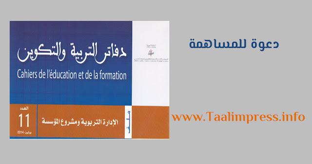 """دعوة للمساهمة في العدد 12 من دفاتر التربية والتكوين في موضوع """" أي نموذج بيداغوجي للمدرسة المغربية"""""""