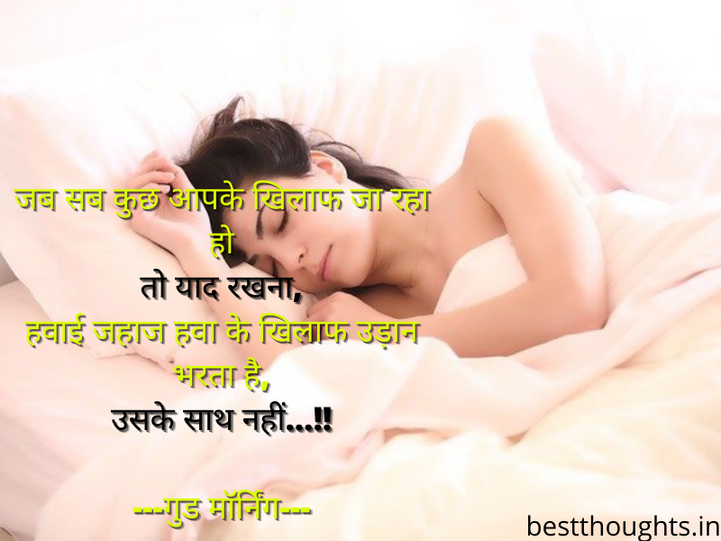 good morning message in hindi