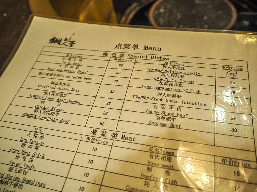 Funny Chinese menu translations