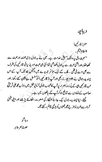 Mohabbat Dil Pe Dastak By Iffat Sehar Tahir Complete
