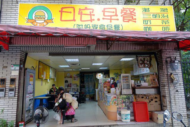 【台北市大同區】葷素西式早午餐~日安.早餐