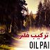 فيديو │ طريقة تثبيت فلتر Oil paint في فوتوشوب cs6 و CC2014/15