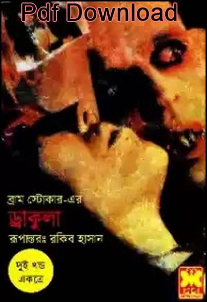 ড্রাকুলা Pdf - Dracula bangla Pdf book Download
