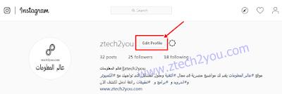 طريقة-جعل-حساب-الانستقرام-instagram -خاص-من-الكمبيوتر