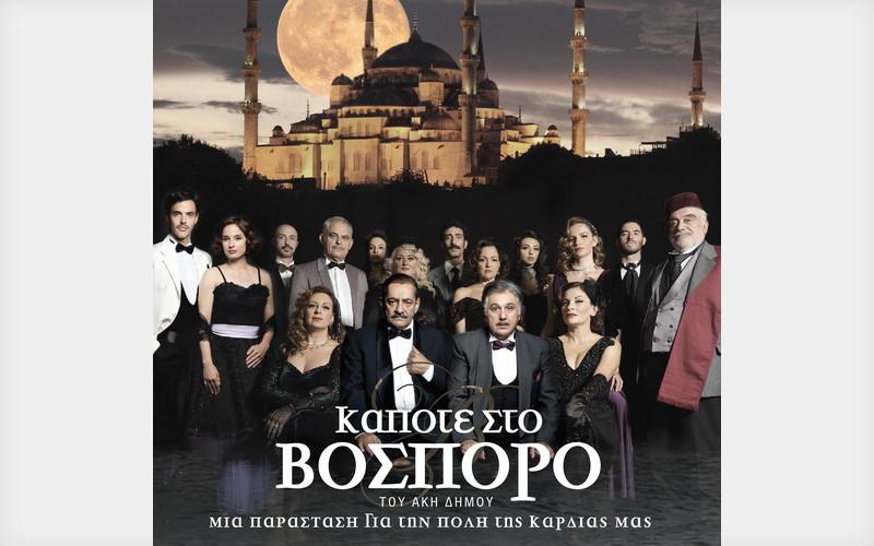 Η μουσικο-θεατρική παράσταση «Κάποτε στο Βόσπορο» του Άκη Δήμου στην Αλεξανδρούπολη