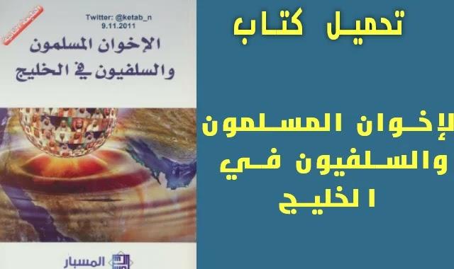 تحميل كتاب الإخوان المسلمون والسلفيون في الخليج