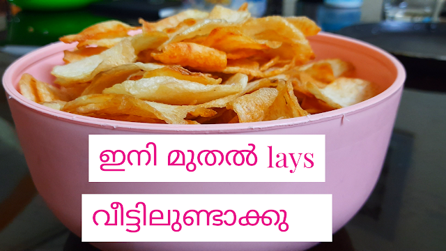 Homemade ,lays ,Recipe ,How To Make, 3 Ingredient, Lays Recipe,kunjaminas,kitchen,simple ,easy