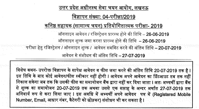 UPSSSC Junior Assistant Recruitment