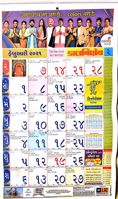 Kalnirnay Gujarati Calendar February 2021