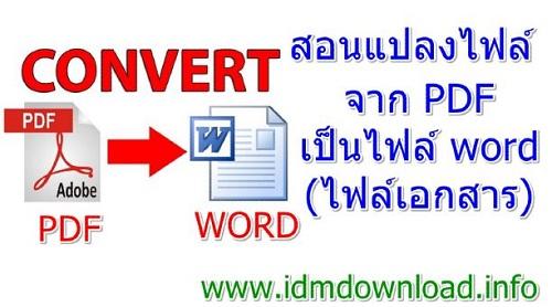 แปลงไฟล์ PDF เป็น WORD ตัวหนังสือไม่เพี้ยนด้วยวิธีง่ายๆ