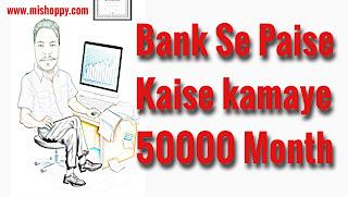 Bank Se Paise Kaise Kamaye, Mini Bank Se Paise kaise Kamaye, Bank se Paise kamaye in Hindi, Bank se paise kamane ki jankari, Bank kaise khole, Khud ka Bank khole, Bank se Kamaye, Bank mitr Kaise Bane, SBI Youth Fellowship Program, Mini Bank kya Hai