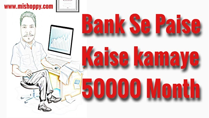 Bank Se Paise Kaise Kamaye 50000 Month Hindi Mai
