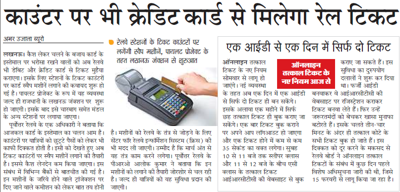 IRCTC cashless ticket system