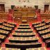 Η πλειοψηφία των πολιτών απαξιώνει το πολιτικό σύστημα και στρέφει τις πλάτες στα κόμματα