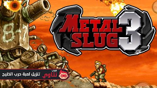 تحميل لعبة حرب الخليج - لعبة Metal Slug للكمبيوتر و الاندرويد و الايفون