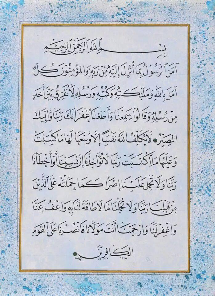 Al Baqarah Ayat Terakhir : baqarah, terakhir, TERAKHIR, AL-QURAN, SURAT, AL-BAQARAH, KARYA, BEBERAPA, KALIGRAFER, Pesantren, Kaligrafi, Quran, Modern, PSKQ,, Pertama, Tenggara
