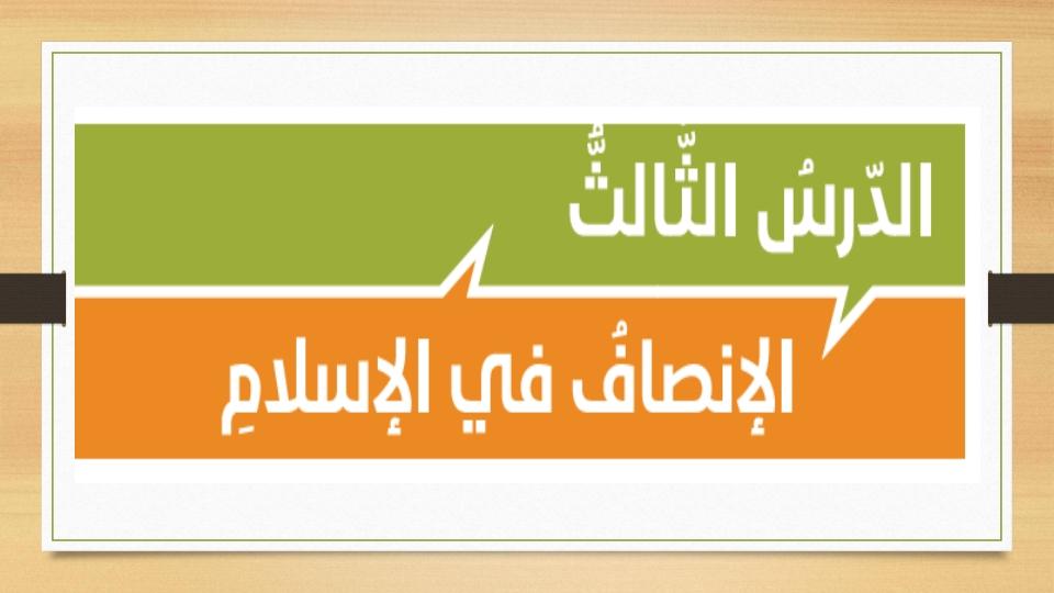 حل درس الانصاف في الاسلام للصف الحادي عشر تربية اسلامية الفصل الدراسي الثالث