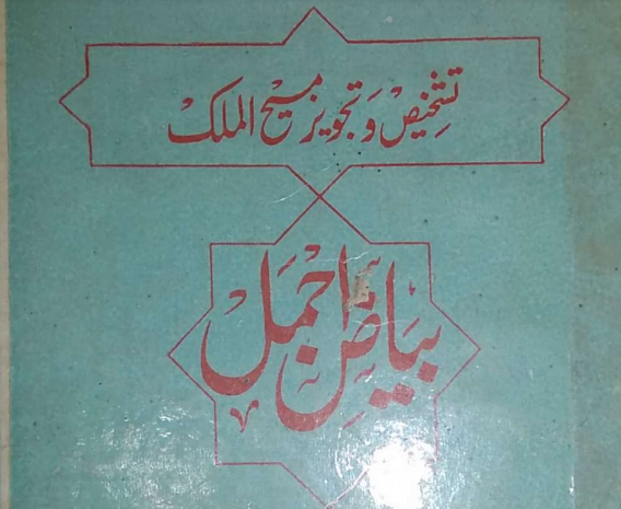 (بیاض اجمل بہت پرانی کتاب ہے)Bayad Ajmal is a very old book