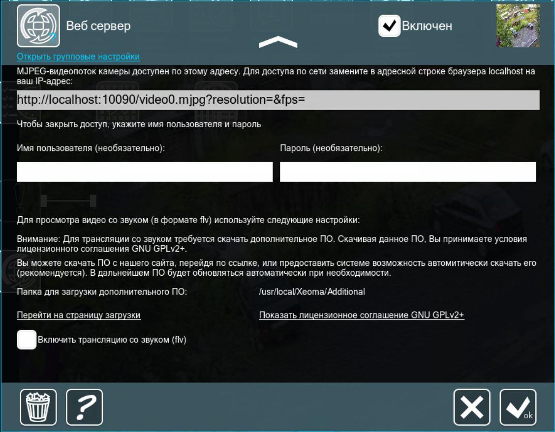 Блог Агапова Максима: Установка и настройка Xeoma в Ubuntu 14 04