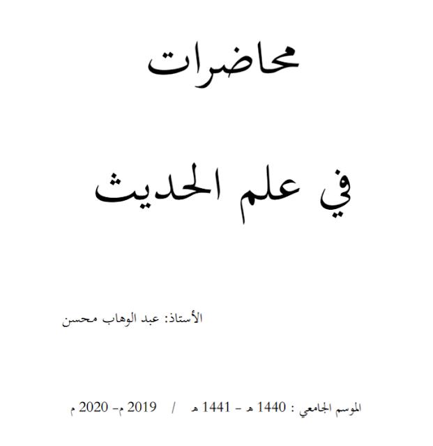 محسن عبد الوهاب