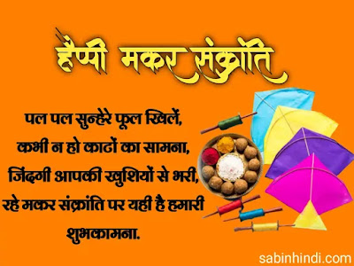 Happy Makar Sankranti Message