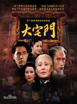 Danh Gia Vọng Tộc - Da Zhai Men (2001) [40/40 Thuyết minh]