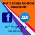 how to change facebook group name | अपने फेसबुक ग्रुप का नाम कैसे बदले।