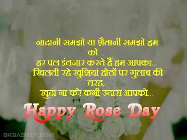Happy Rose Day Shayari, status, Quotes, sms, messages, wishes in Hindi