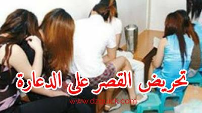 توقيف 4 نسوة وشابة و 3 شبان بتهمة فتح محل مشبوه وتحريض القصر على الفسق  بالاغواط