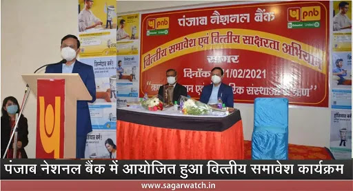 Punjab-National-Bank-Organized-Financial-Literacy-Campaign