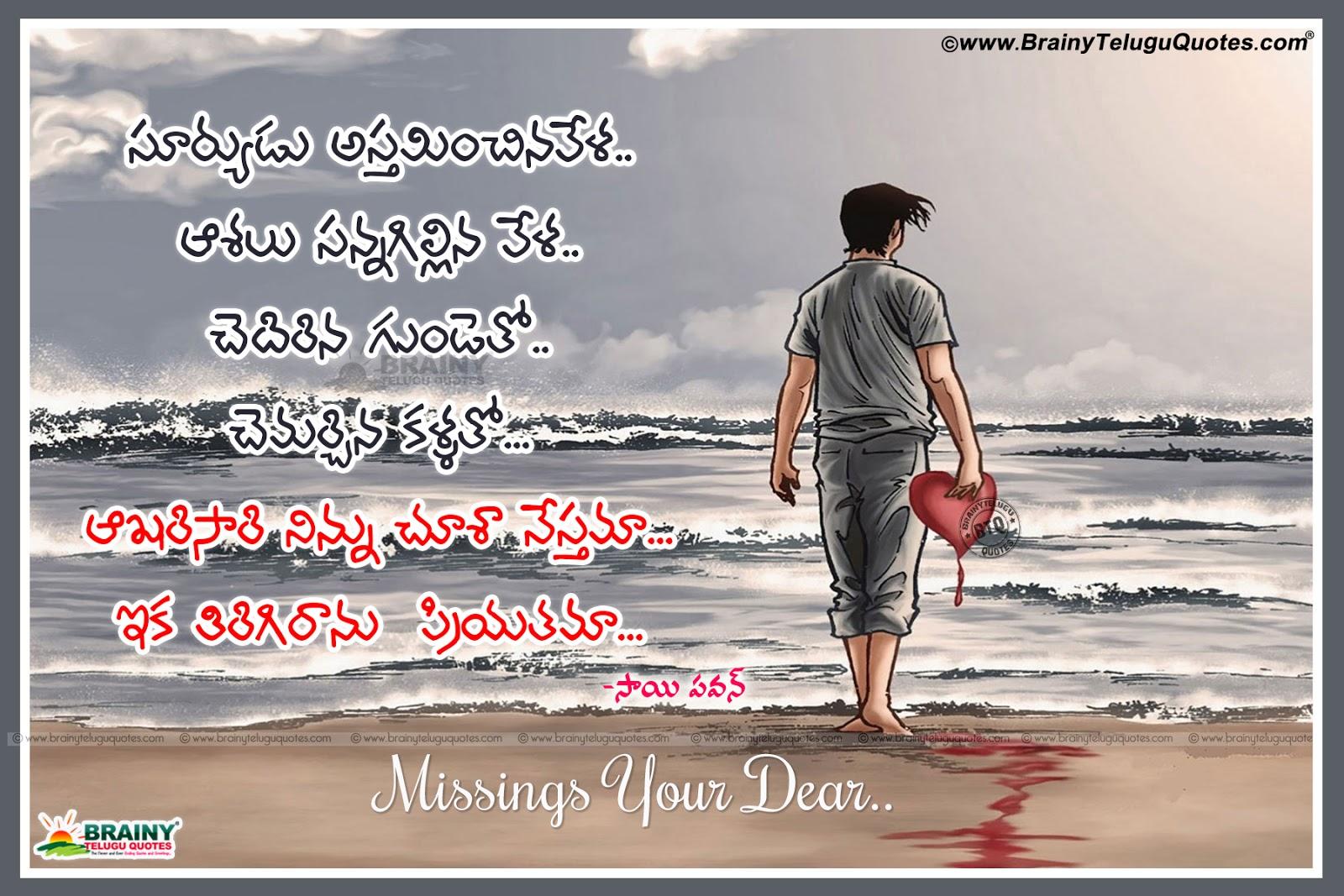 Happy Valentines Day Telugu Images Kavithalu Free Valentine Telugu