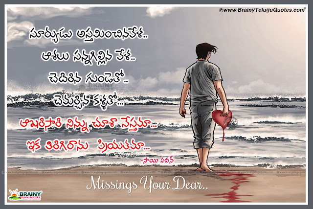 new Valentines Day in Telugu Language, Telugu Valentines Day Love Quotations and Cute Couple Images. Lovers day Telugu quotations, Feb 14 Valentines Day Telugu wishes, New Telugu Latest Love Propose Quotes and Images, Be My Valentine Telugu Quotations online. Telugu Famous Happy Valentines Day Wishes and Wallpapers, Telugu Anti Valentines Day messages