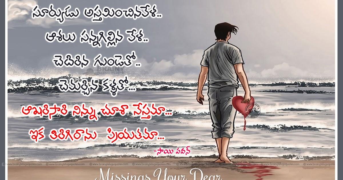 Happy Valentines Day Telugu Images Kavithalu Free