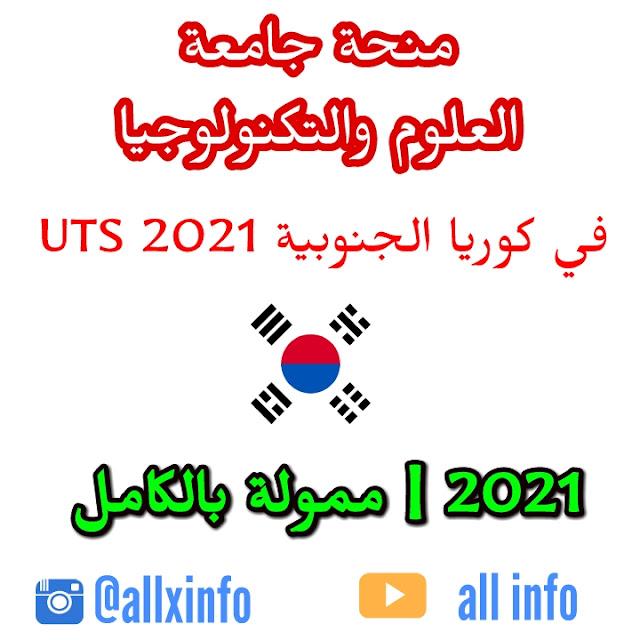 منحة جامعة العلوم والتكنولوجيا UTS في كوريا الجنوبية 2021 (ممولة بالكامل)