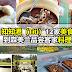 知知港(Titi)12家美食,到森美兰品尝客家料理!