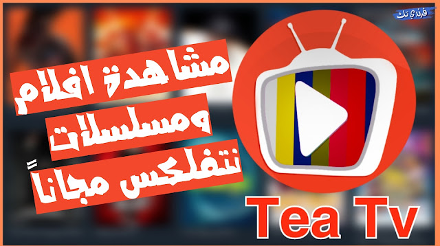 Tea TV.apk