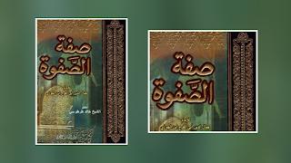 صفة الصفوة - أبو الفرج ابن الجوزي - طريق الإسلام