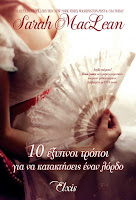 https://www.culture21century.gr/2018/12/10-eksypnoi-tropoi-gia-na-katakthseis-enan-lordo-ths-sarah-maclean-book-review.html
