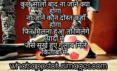 2 Line Shayari On Bachpan