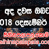Ada dawase lagna palapala 2018-12-20 | ලග්න පලාපල