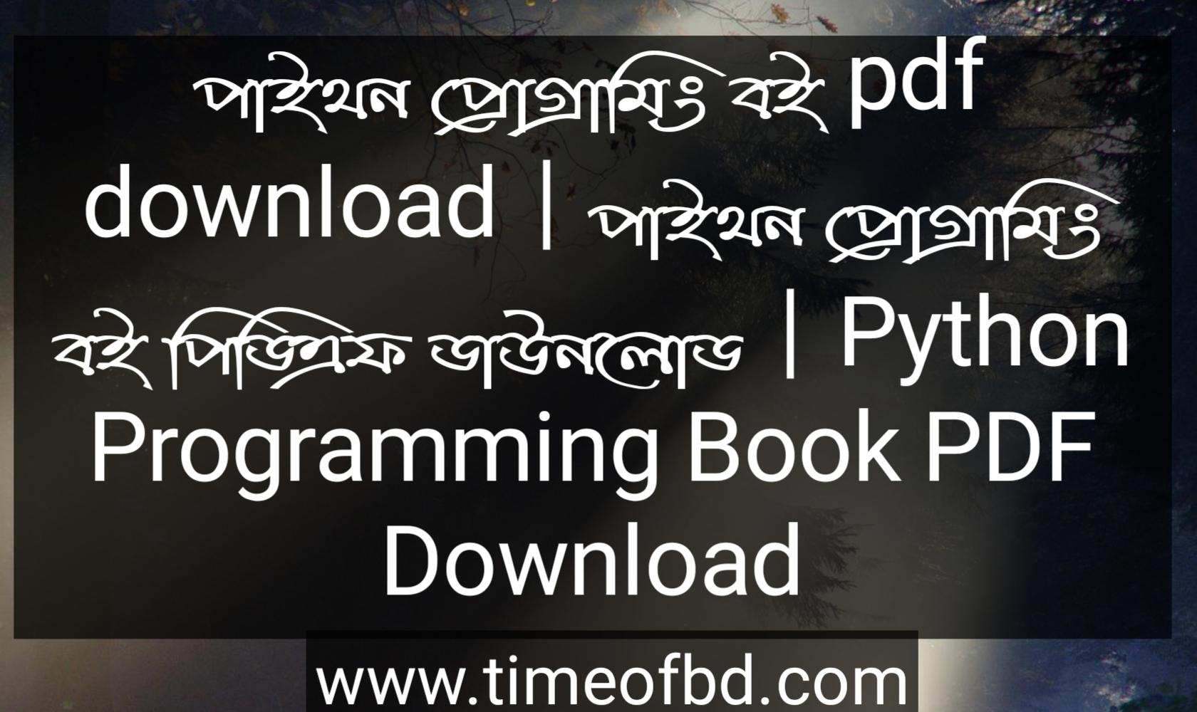 পাইথন প্রোগ্রামিং বই pdf download, পাইথন প্রোগ্রামিং বই পিডিএফ ডাউনলোড, পাইথন প্রোগ্রামিং বই পিডিএফ, পাইথন প্রোগ্রামিং বই pdf,