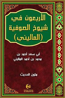 كتاب الأربعون في شيوخ الصوفية للماليني
