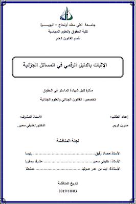 مذكرة ماستر: الإثبات بالدليل الرقمي في المسائل الجزائية PDF