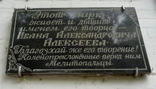 Мелітополь. Парк ім. Горького. Пам'ятна дошка на честь засновника парку І. О. Алексєєва