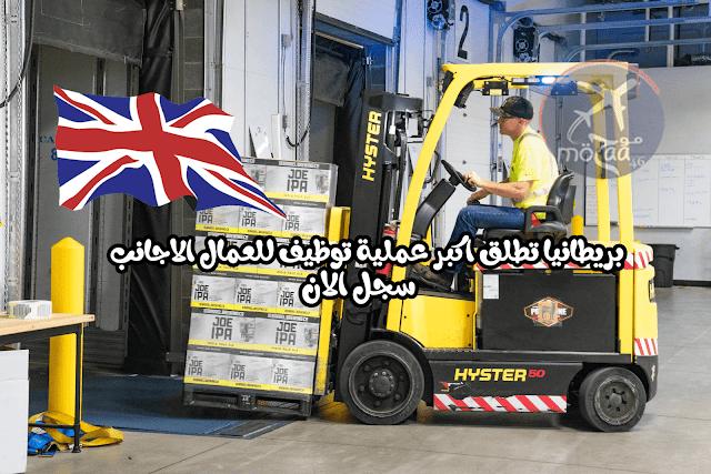 بريطانيا تطلق اكبر حملة توظيف للاجانب – فرصة ذهبية لك لا تضيعها