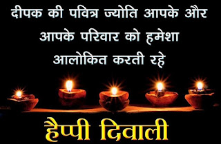 happy diwali status image hindi 2019