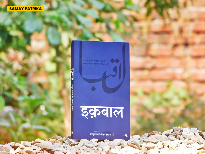 iqbal-shayari-book-hindi