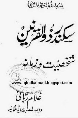 Sakandar Zulqarnain by Ghulam Rabbani